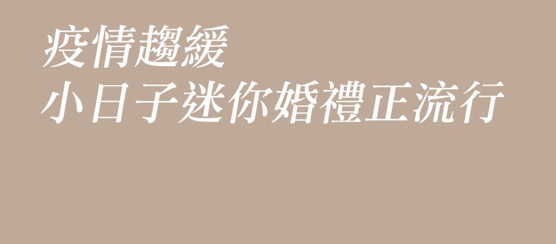 疫情趨緩,小日子迷你婚禮正流行!-台中婚紗 桃園婚紗