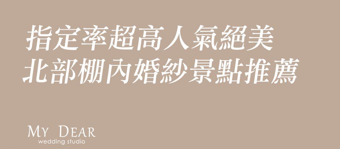 雨神也不怕,台北 桃園絕美北部棚內婚紗景點推薦-桃園婚紗