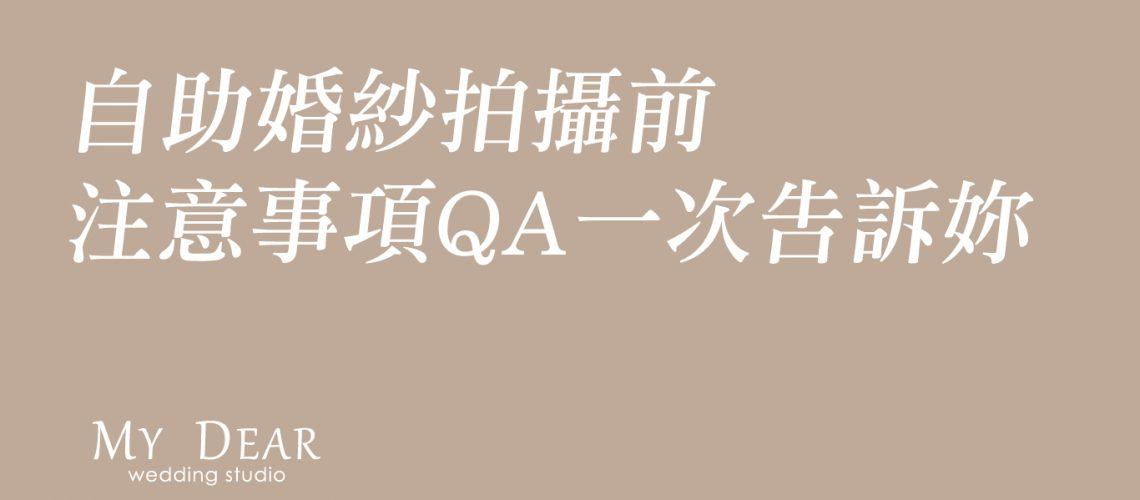 自助婚紗拍攝前注意事項QA一次告訴妳